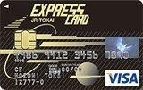 JR東海エクスプレスカード